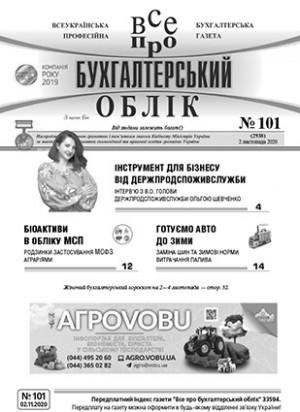 № 101 за 02.11.2020