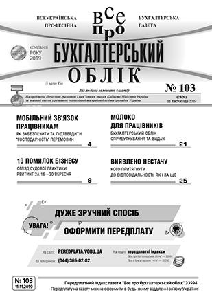 № 103 за 11.11.19