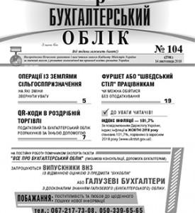 № 104 за 14.11.18