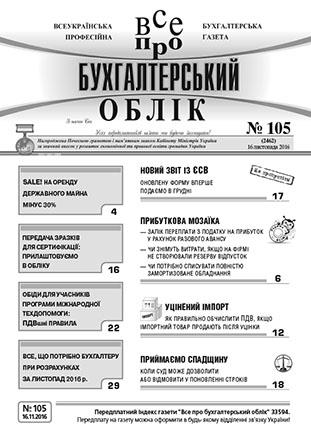 № 105 за 16.11.16
