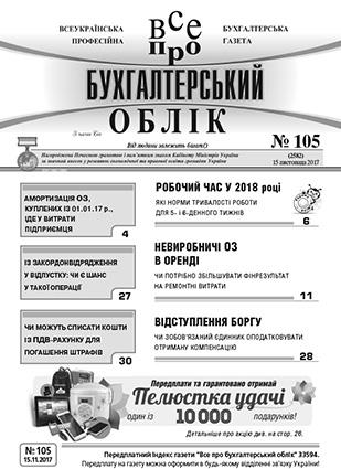 № 105 за 15.11.17
