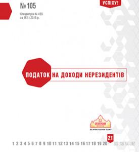 № 105 за 16.11.18