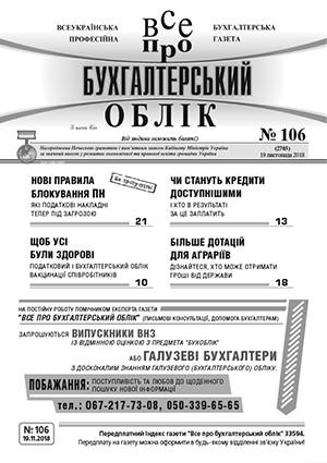 № 106 за 19.11.18