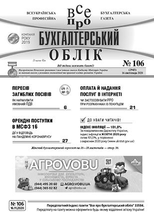 № 106 за 16.11.2020