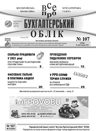 № 107 за 18.11.2020