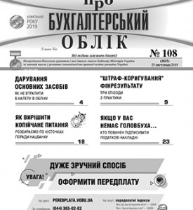 № 108 за 25.11.19