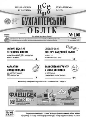 № 108 за 25.11.2020