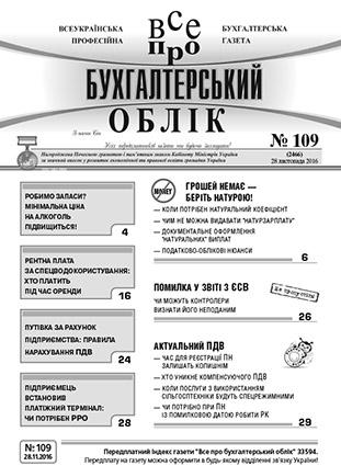 № 109 за 28.11.16