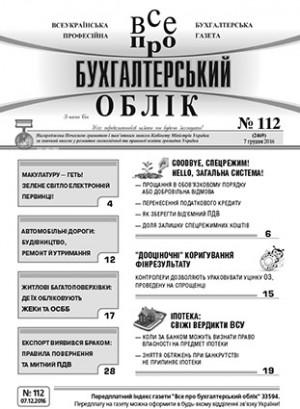 № 112 за 07.12.16