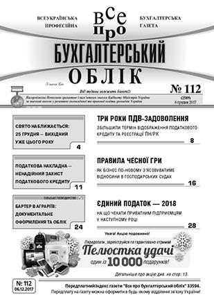 № 112 за 06.12.17