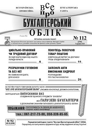 № 112 за 05.12.18