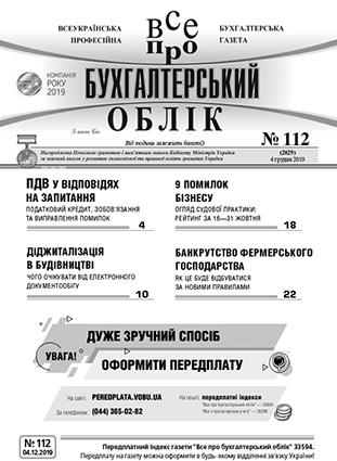 № 112 за 04.12.19
