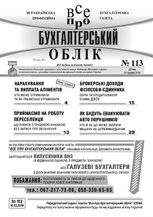 № 113 за 10.12.18