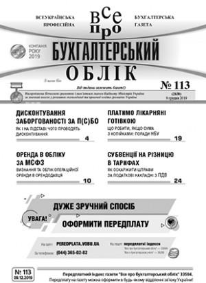 № 113 за 09.12.19