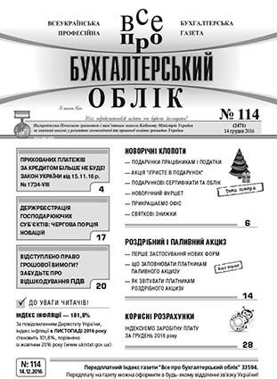 № 114 за 14.12.16