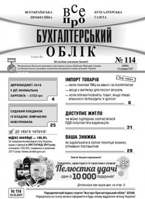 № 114 за 13.12.17