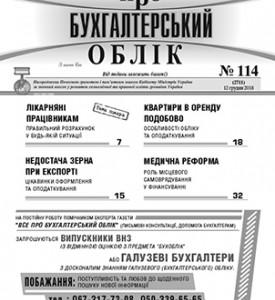 № 114 за 12.12.18