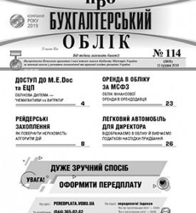 № 114 за 11.12.19