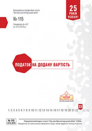 № 115 за 14.12.18
