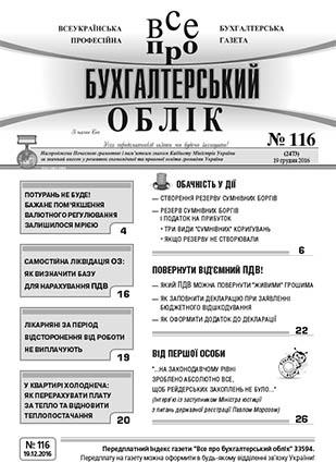 № 116 за 19.12.16