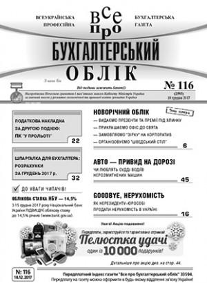 № 116 за 18.12.17