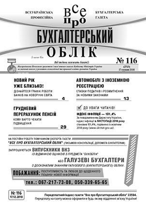 № 116 за 17.12.18