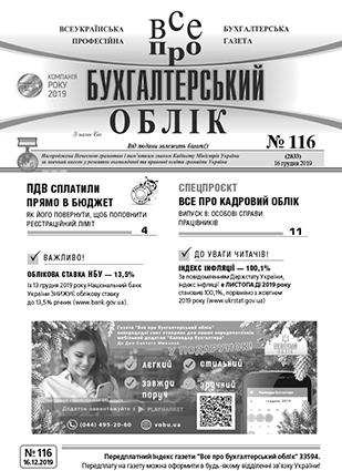 № 116 за 16.12.19