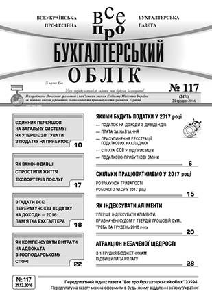 № 117 за 21.12.16