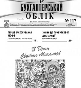 № 117 за 19.12.18