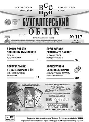 № 117 за 18.12.19