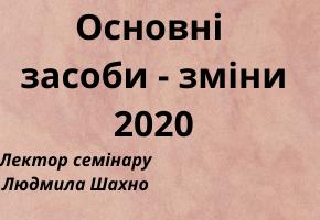 Основні засоби - зміни 2020