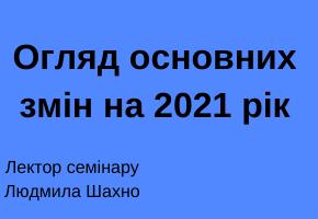 Огляд основних змін на 2021 рік