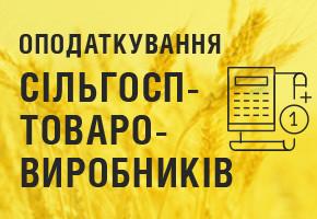 Останні роз'яснення законодавства для сільгосптоваровиробників