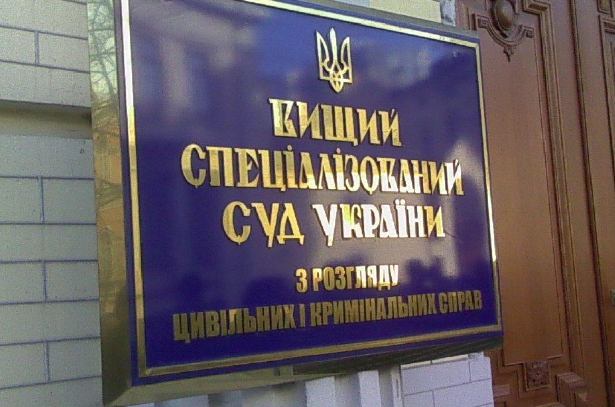 Вищий спецiалiзований суд України з розгляду цивiльних i кримiнальних справ