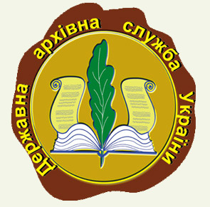 Державна архівна служба