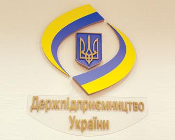 Державна регуляторна служба України
