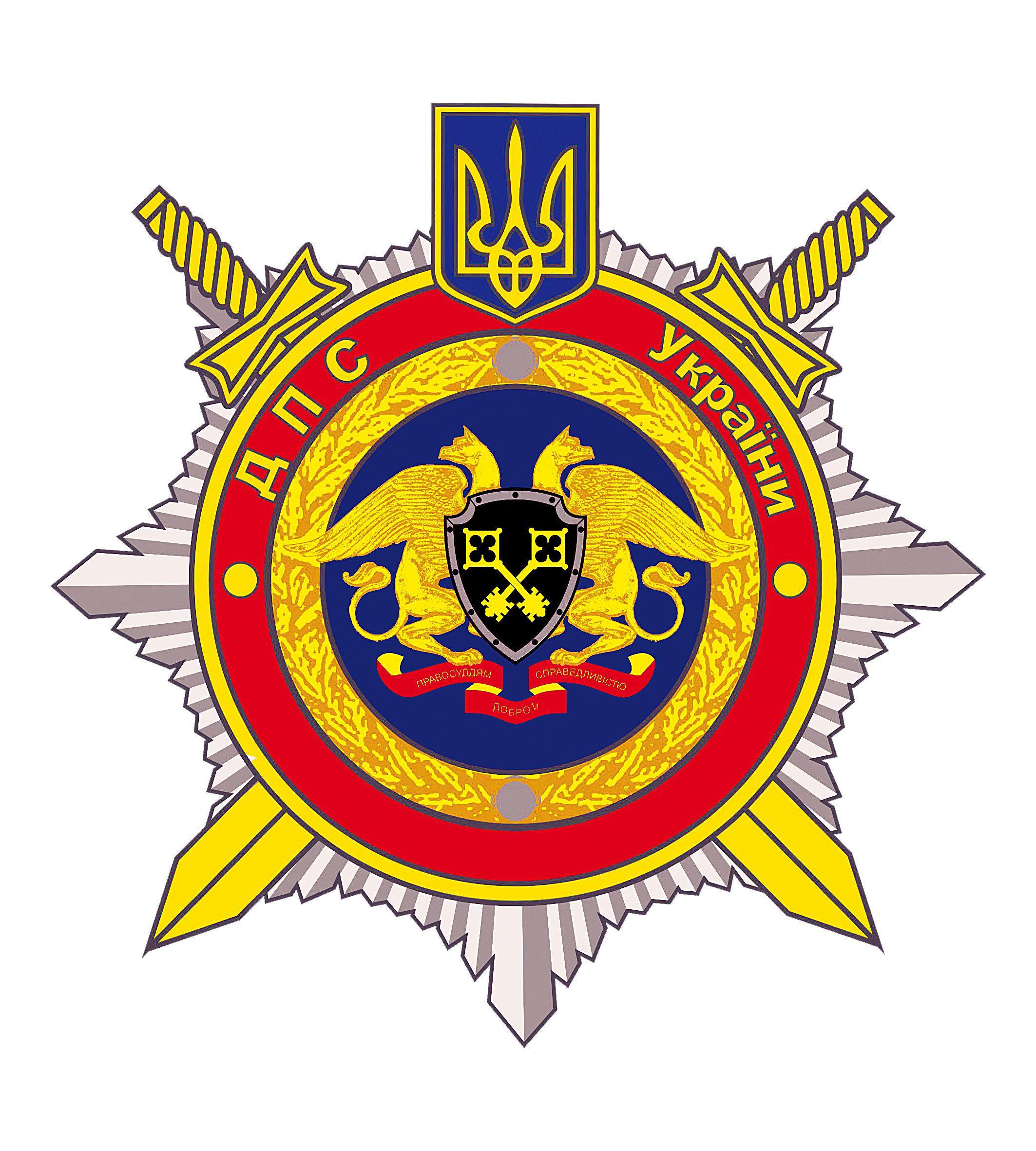 Державна пенітенціарна служба України