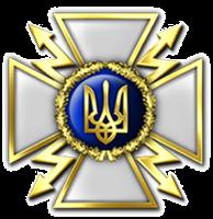 Адміністрація Державної служби спеціального зв'язку та захисту інформації України