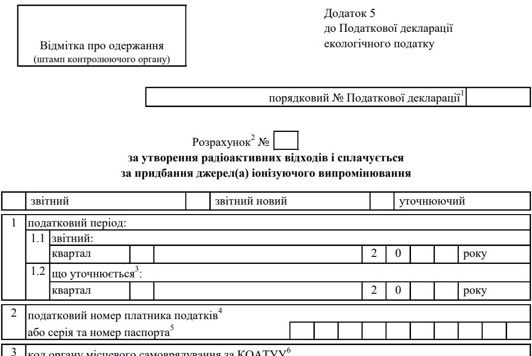 Расчет за образование радиоактивных отходов и уплачивается за приобретение источников (а) ионизирующего излучения (Приложение 5 к Декларации)