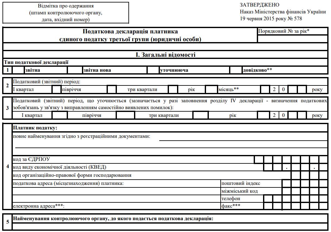 Налоговая декларация плательщика единого налога третьей группы (юридические лица)