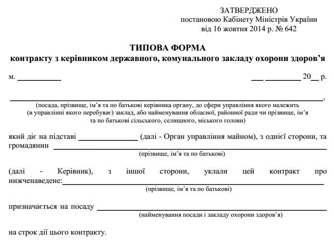 Типова форма контракту з керівником державного, комунального закладу охорони здоров'я