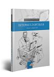 Інтернет-торгівля: бізнес у стилі web