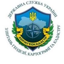 Державна служба України з питань геодезії, картографії та кадастру