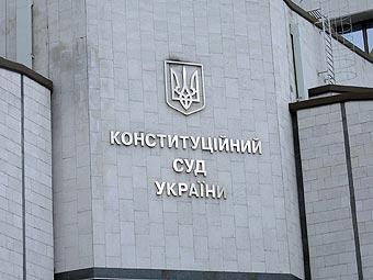 Конституційний Cуд України