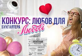 Конкурс: Що таке любов для бухгалтера Любові?