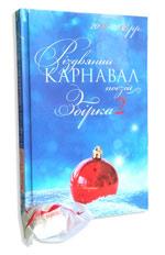 Різдвяний карнавал поезій. Збірка 2