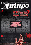 Дніпро №5-12