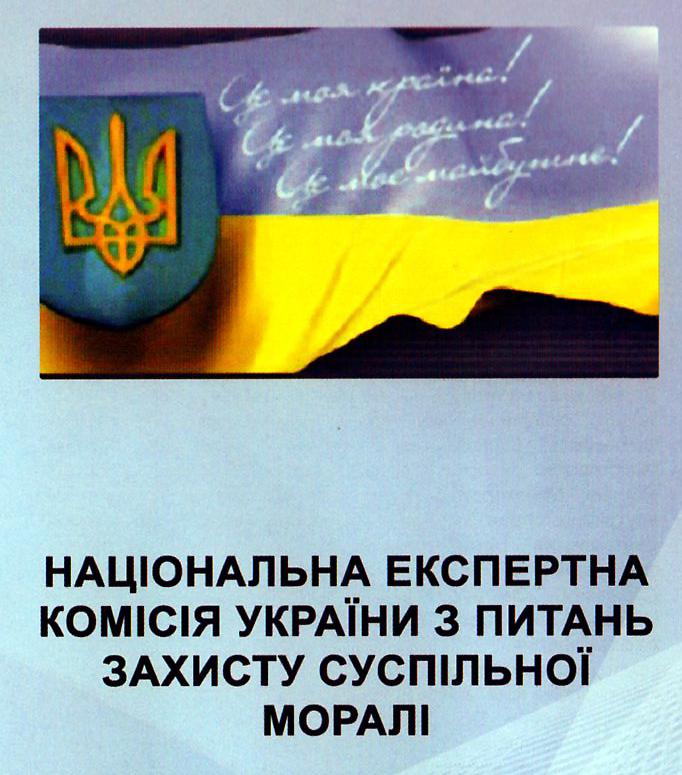 Національна експертна комісія з питань захисту суспільної моралі