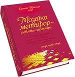 Мозаика метафор - сюжеты и характеры