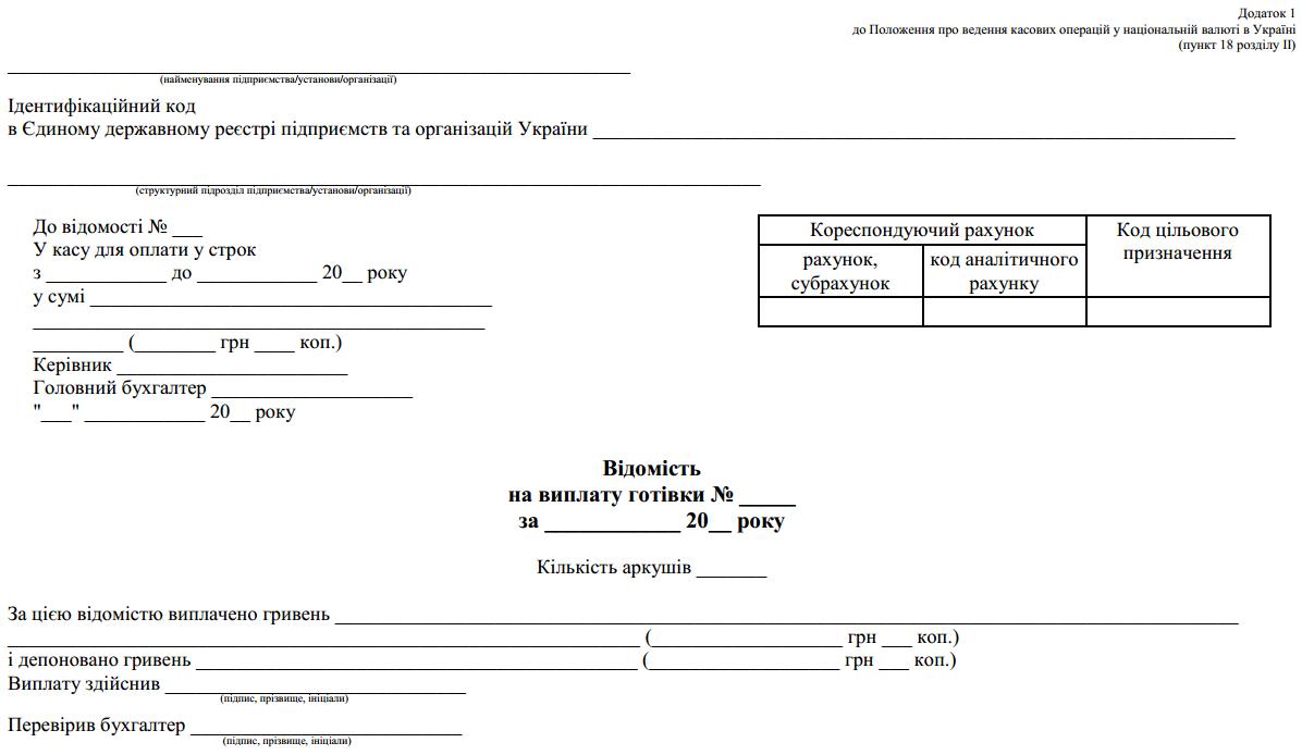 Приходный кассовый ордер (Типовая форма № КО-1)